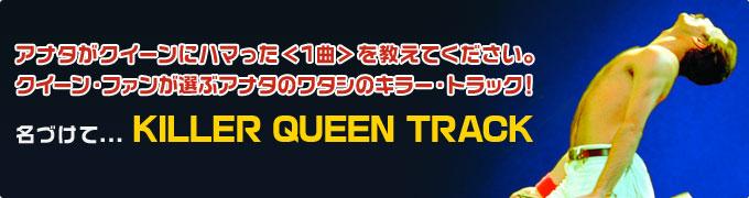img_killer_queen_track.jpg