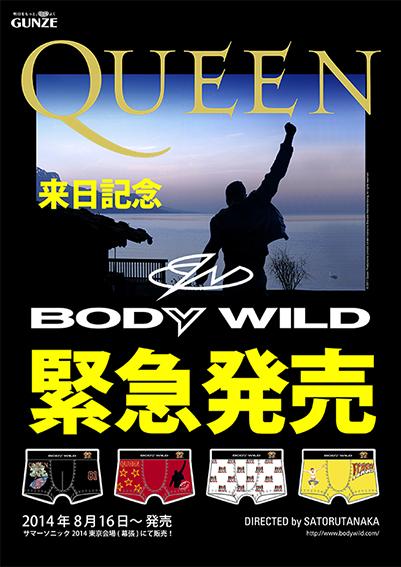 Queen X Body Wild Flyer
