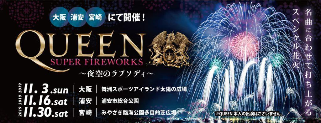「QUEEN SUPER FIREWORKS ~夜空のラプソディ~」開催!
