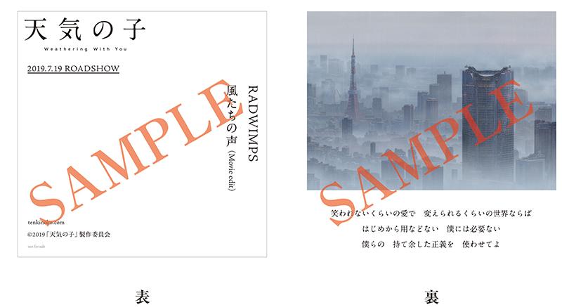 「天気の子」Amazon.co.jp:CDサイズカード「風たちの声」ver.
