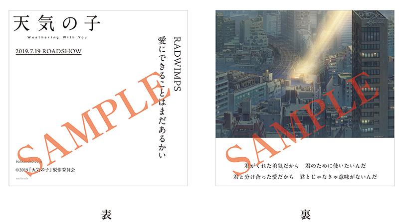 「天気の子」HMV:CDサイズカード「愛にできることはまだあるかい」ver.