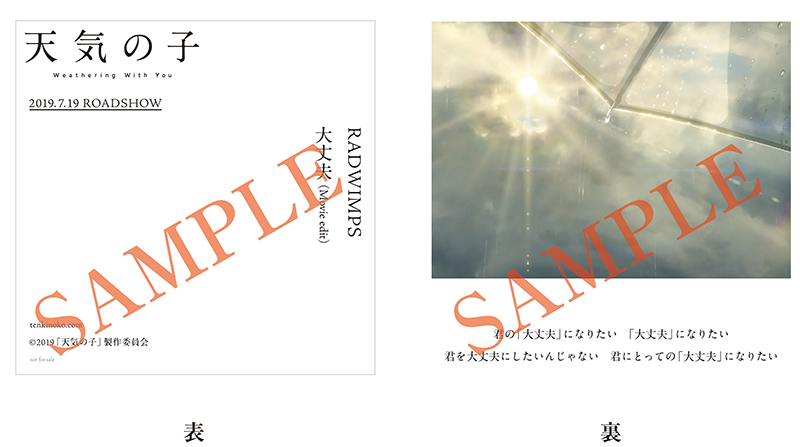 「天気の子」CDサイズカード「大丈夫」ver.