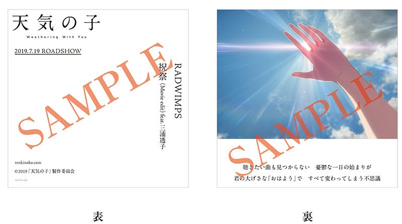 「天気の子」TSUTAYA:CDサイズカード「祝祭」ver.