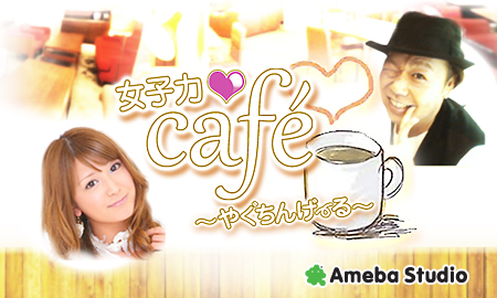 Amesuta _cafe