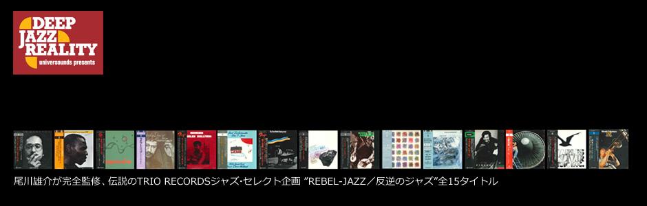 反逆のジャズ