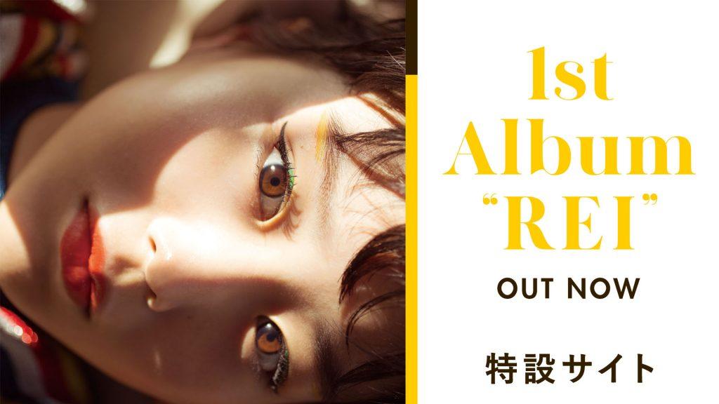 1st ALbum『REI』特設サイト