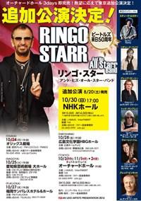 Ringo 20160801