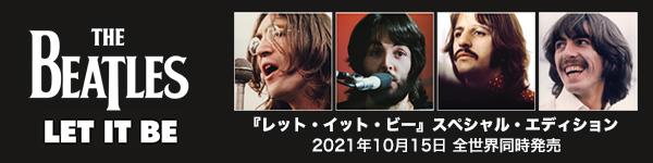 ザ・ビートルズ最後のオリジナル・アルバム『レット・イット・ビー』がスペシャル・エディションで発売!