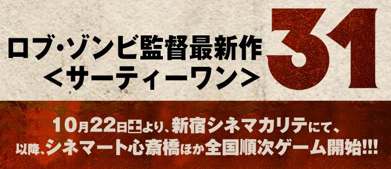 ロブ・ゾンビ監督最新作『31』 <サーティーワン>映画公式サイト