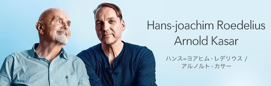 ハンス=ヨアヒム・レデリウス/アルノルト・カサー