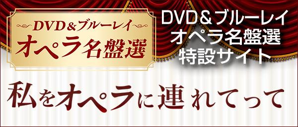 DVD&ブルーレイ・オペラ名盤選