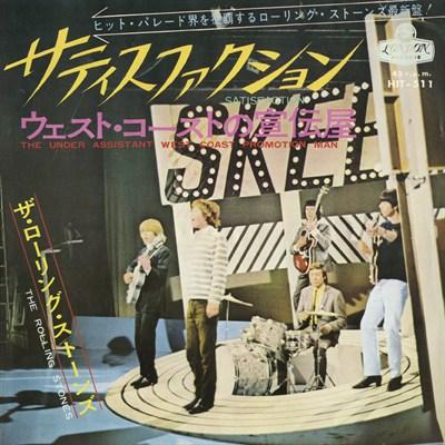 初回日本盤シングル ジャケット