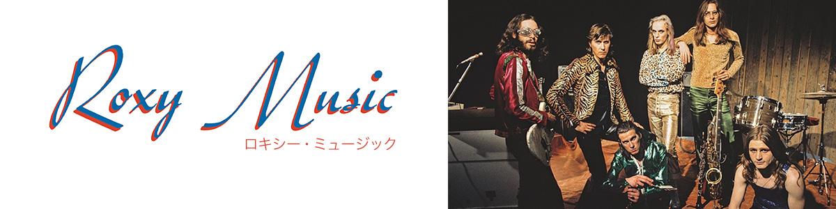 ロキシー・ミュージック