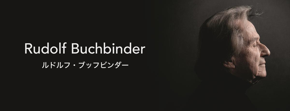 ルドルフ・ブッフビンダー