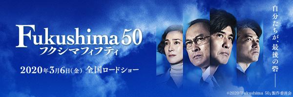 映画『Fukushima 50(フクシマフィフティ)』2020年3月6日(金) 全国ロードショー