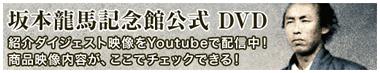 坂本龍馬記念公式 DVD 紹介ダイジェスト映像をYoutubeで配信中! 商品映像内容が、ここでチェックできる!