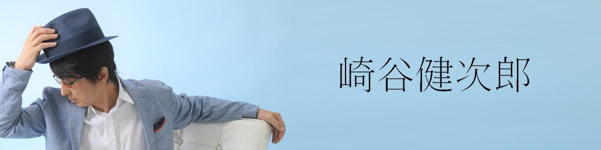 崎谷健次郎
