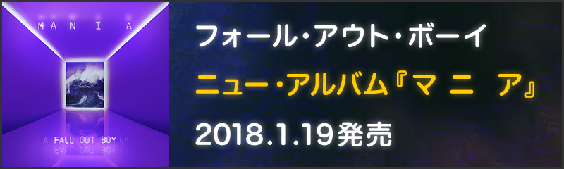 フォール・アウト・ボーイ ニュー・アルバム『マ ニ  ア』2018.1.19発売