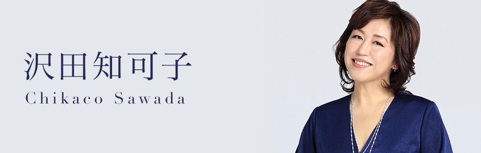 沢田知可子