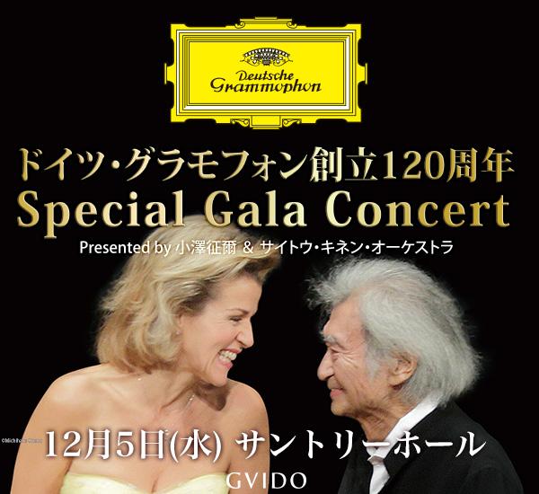 ドイツ・グラモフォン創立120周年 Special Gala Concert Presented by 小澤征爾&サイトウ・キネン・オーケストラ