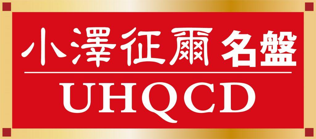 小澤征爾の85歳を記念した『小澤征爾名盤UHQCD』30タイトル