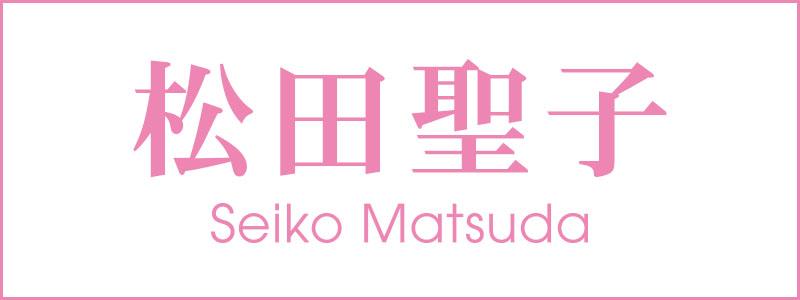 松田聖子アーティストサイト