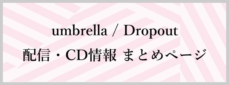 umbrella / Dropout 特設ページ