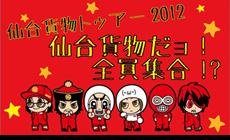 仙台貨物トゥアー2012 「仙台貨物だョ!全員集合!?」