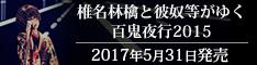 椎名林檎と彼奴等がゆく 百鬼夜行2015特設サイト