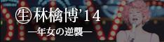 「(生)林檎博'2014」特設サイト