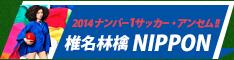 椎名林檎 NIPPON 特設サイト