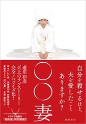 Ootuma _cover +obi _small _fuchi