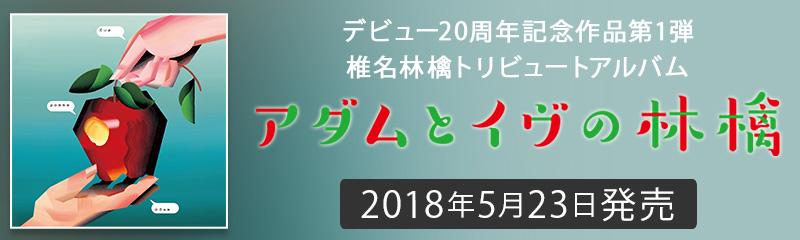 椎名林檎トリビューアルバム『アダムとイヴの林檎』特設サイト