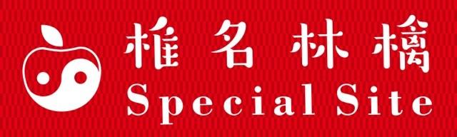 椎名林檎 Special Site