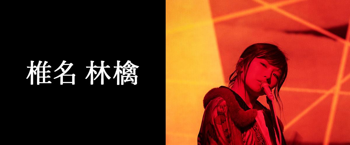 椎名林檎の画像 p1_37