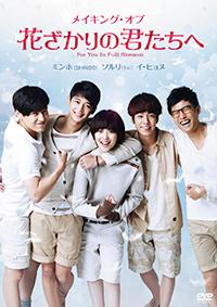 Shinee _0810