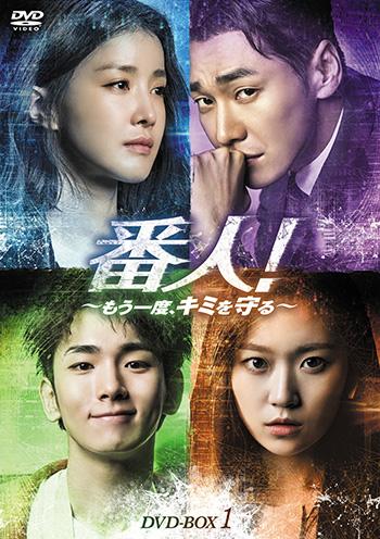 韓国ドラマ 「番人!~もう一度、キミを守る~」