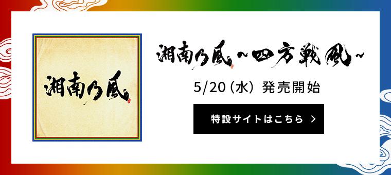 「湘南乃風 ~四方戦風~」5/20(水)発売開始