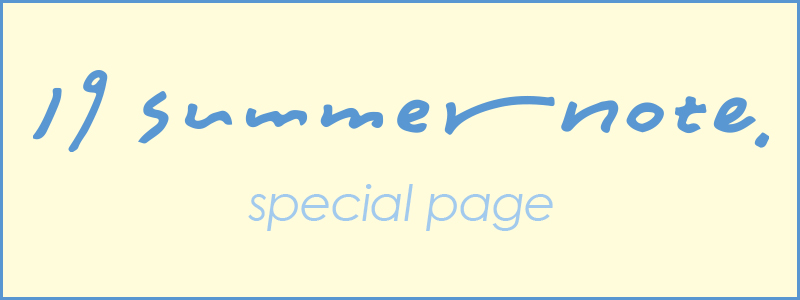 「19 summer note.」のスペシャルページ