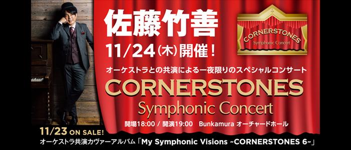 CORNERSTONES Symphonic Concert