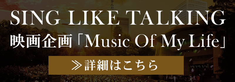 Music Of My Life 特設ページ