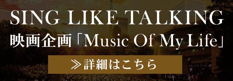 Music Of My Life 特設ページ