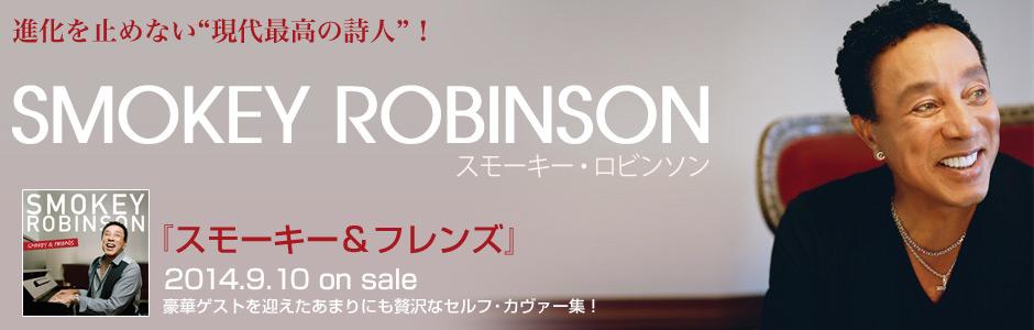 スモーキー・ロビンソン