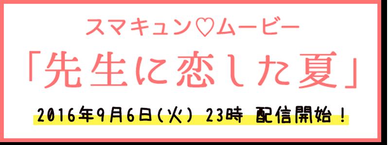 「先生に恋した夏」特設サイト