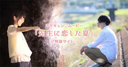 「先生に恋した夏」オフィシャルサイトリンク
