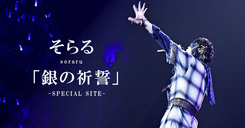 New Single『銀の祈誓』特設ページ