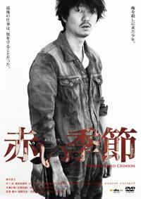 Akaikisetsu _dvd