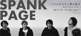 SPANK PAGE 1st FULL ALBUM「パズルの欠片と夢の続き-Best and new-」2011.01.19 ON SALE!!