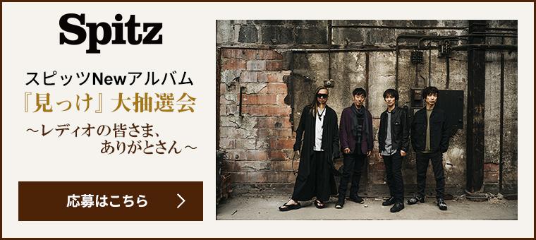スピッツNewアルバム『見っけ』大抽選会〜レディオの皆さま、ありがとさん〜