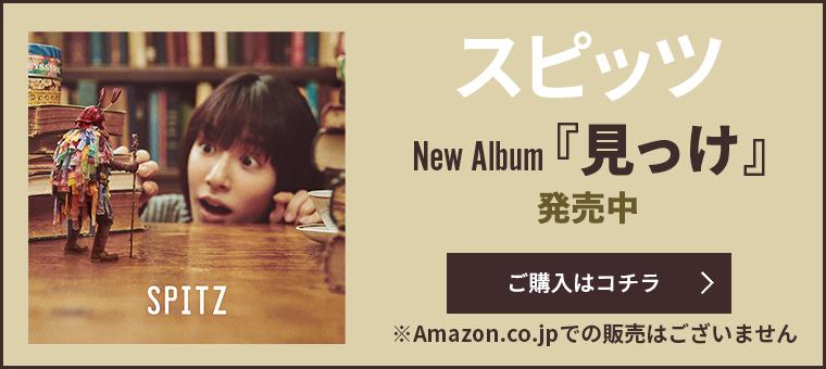 New Album『見っけ』 10/9発売 予約はコチラ ※Amazon.co.jpでの販売はございません。
